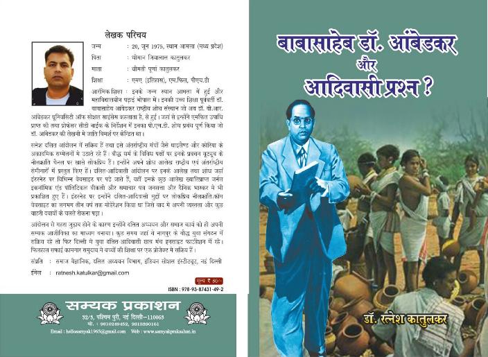 ambedkar and question of adivasi