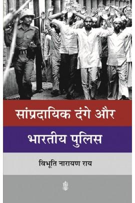 sampradayik dange aur bhartiya police pb