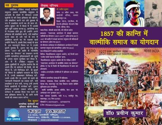 valmiki cover page
